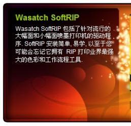 Wasatch正版软件v6.6