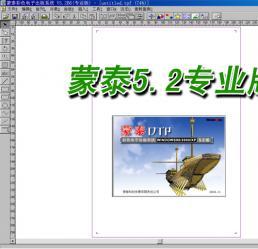 蒙泰彩色电子出版系统 5.2 专业版
